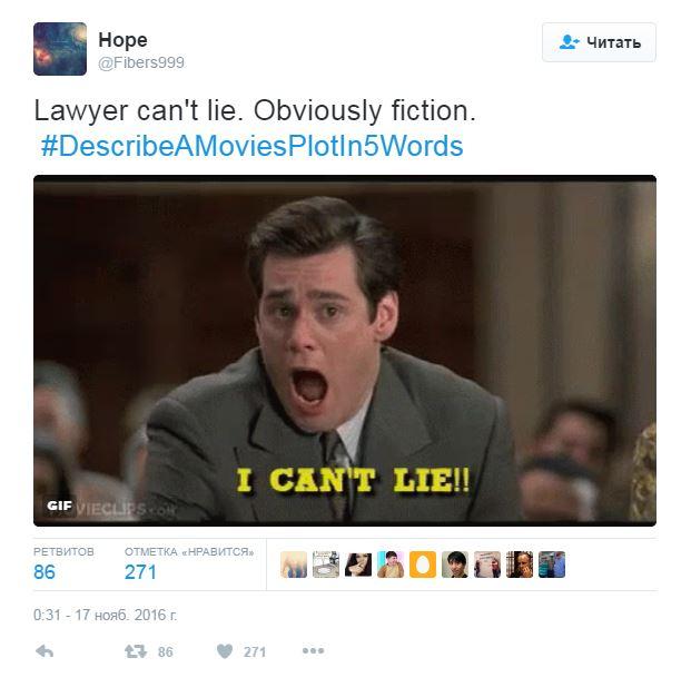 """""""Адвокат не может врать. Явно фантастика"""". Источник: twitter.com"""