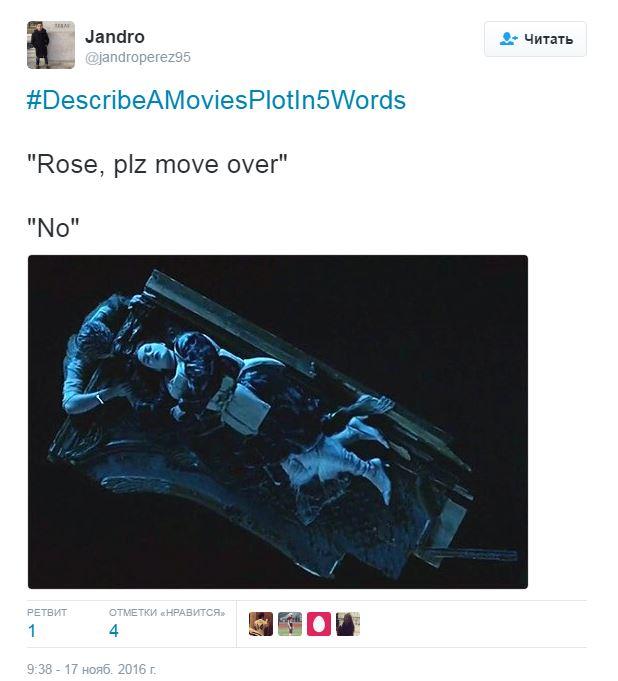 """""""Роуз, пожалуйста, подвинься. - Нет"""". Источник: twitter.com"""