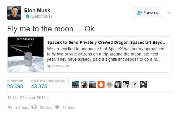 НаЛуну отправят 2-х космических туристов