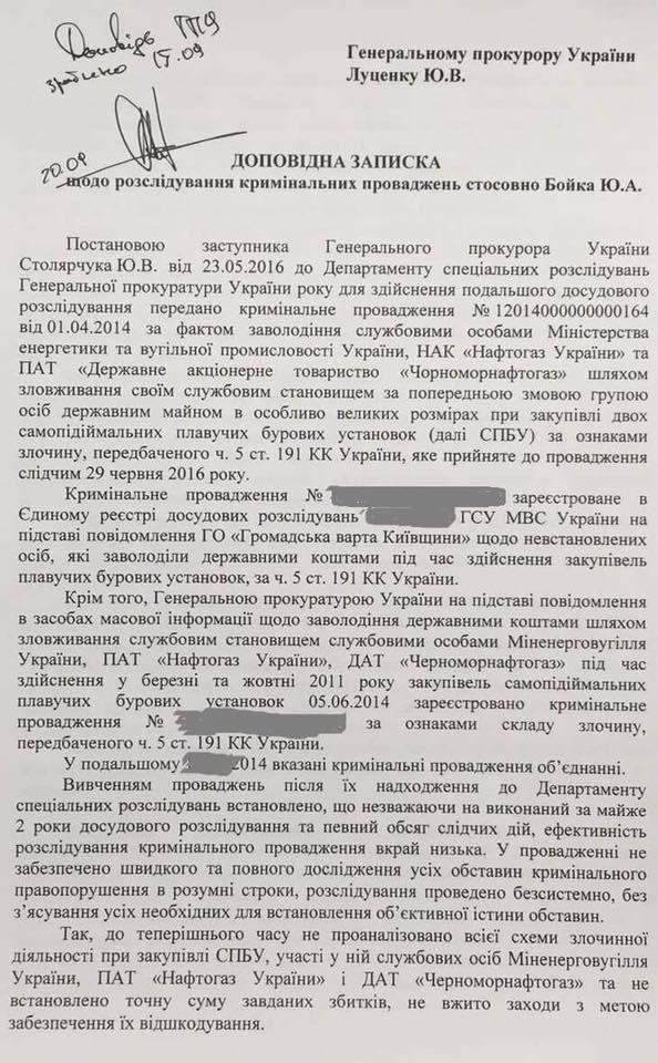 facebook Генеральной прокуратуры Украины