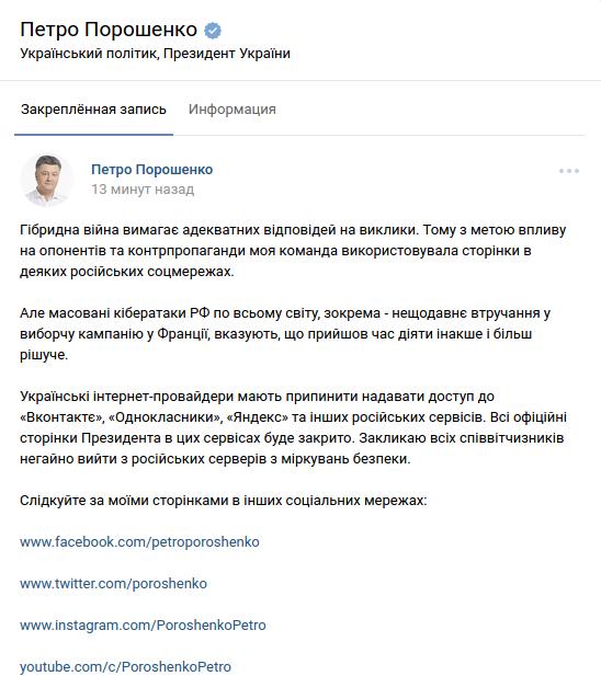 """Скриншот официальной страницы Петра Порошенко """"ВКонтакте"""", 16 мая 2017"""