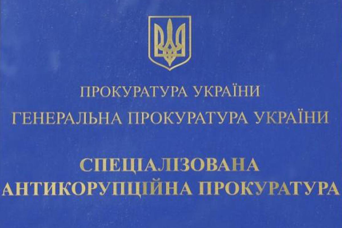 Источник: facebook.com/sap.gov.ua