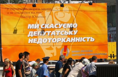 Снятие депутатской неприкосновенности в Украине обещают не первый десяток лет