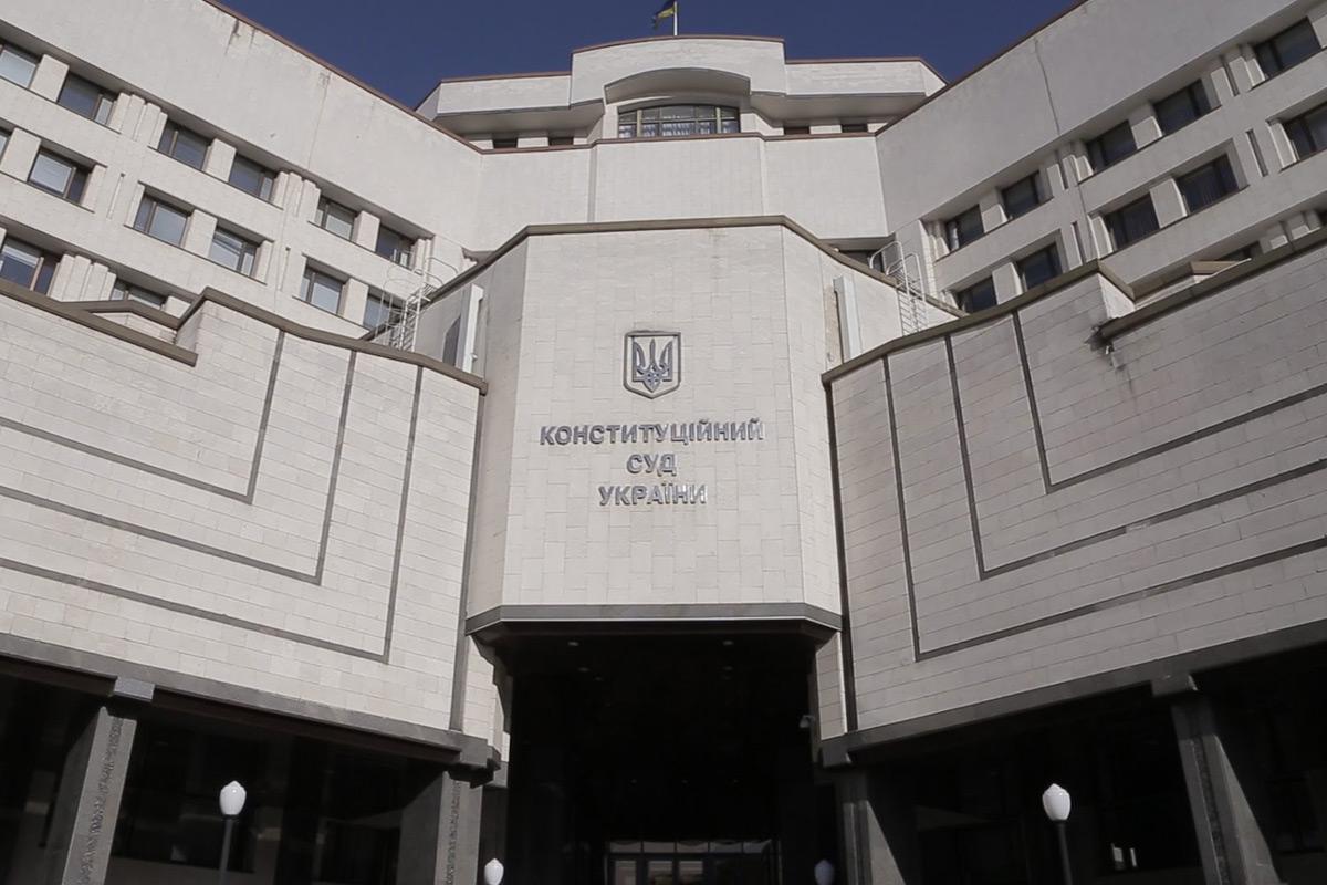 Конституционный суд Украины / Источник: wikimedia.org