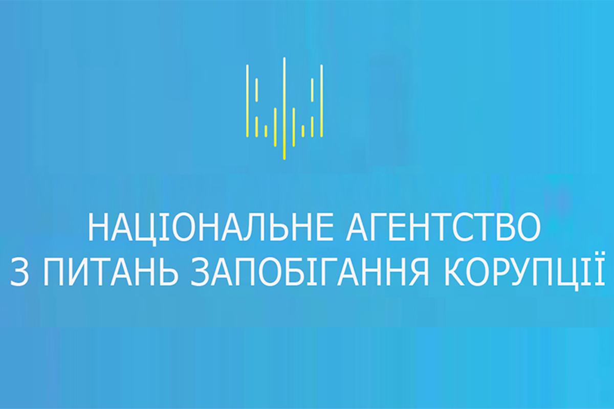 Национальное агентство по вопросам предотвращения коррупции / Источник: nazk.gov.ua