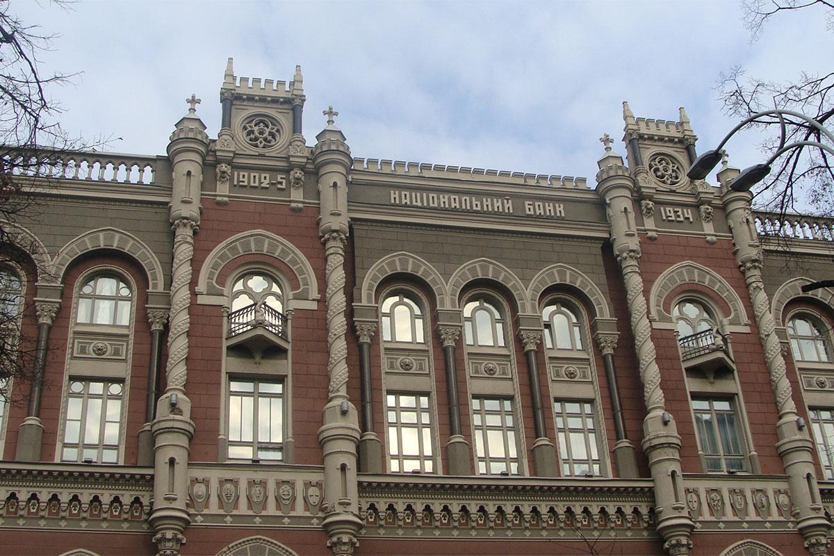 Национальный банк Украины / Источник: wikimedia.org