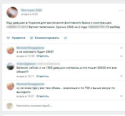 Фиктивный брак украина объявления