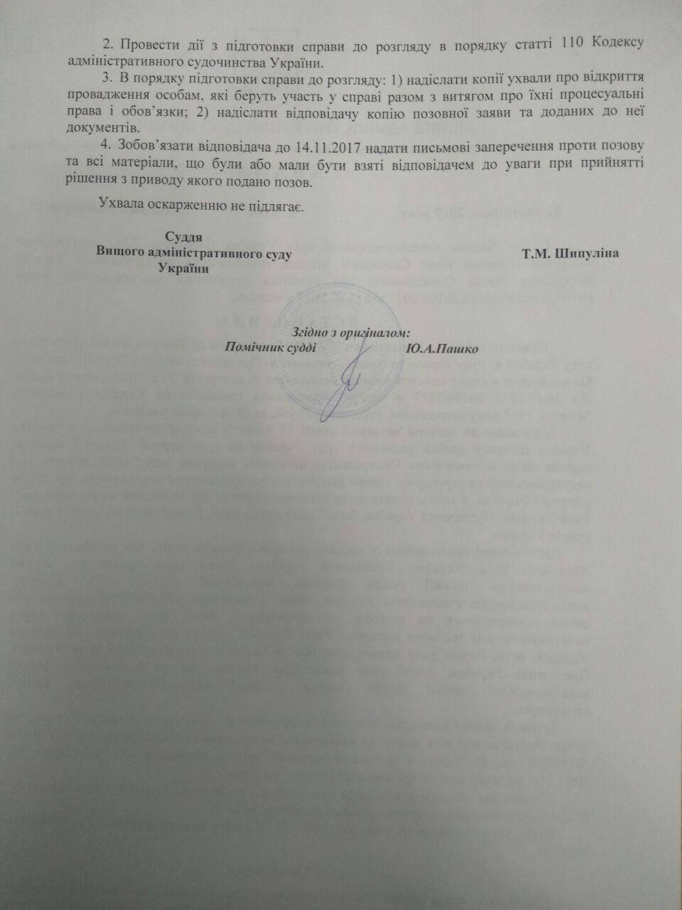 Источник: facebook.com/SaakashviliMikheil