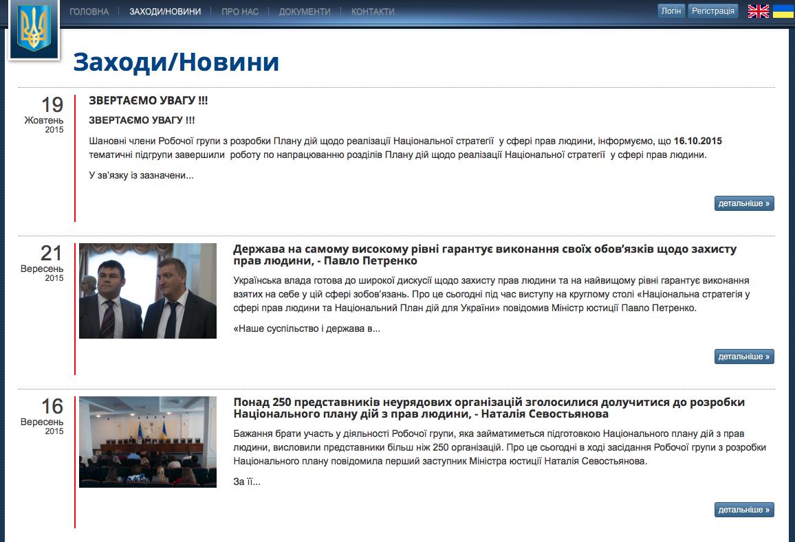 Сайт Нацстратегии