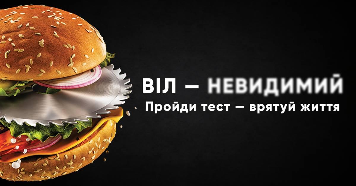 Стартовала Всеукраинская образовательно-информационная кампания «ВИЧ - невидимый, пройди тест - спаси жизнь!»