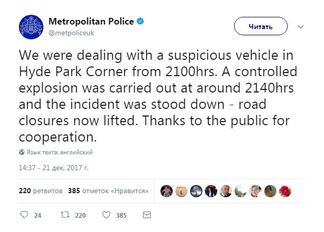 Близ Букингемского замка найден подозрительный автомобиль