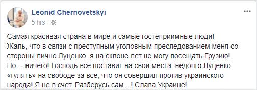 Источник: https://www.facebook.com/chernovetskiy/posts/1575413719180454