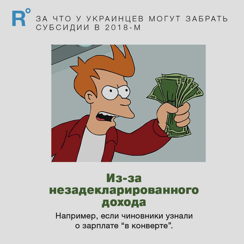 Европейские тарифы при украинских зарплатах: у кого заберут субсидии и что не так с политикой власти