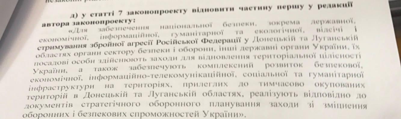 Рябчин показал правку к законопроекту