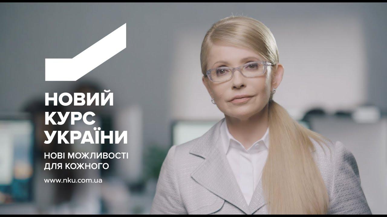 """В промо-ролике """"Нового курса"""" нет ни одного военного. О войне, военном сценарии освобождения Донбасса Тимошенко – как впрочем и большинство ее конкурентов - либо умалчивает, либо говорит крайне неохотно"""