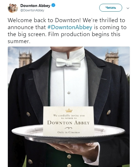 «И вновь добро пожаловать в Даунтон! Мы очень рады объявить, что «Аббатство Даунтон» появится на большом экране. Съемки фильма начнутся этим летом»