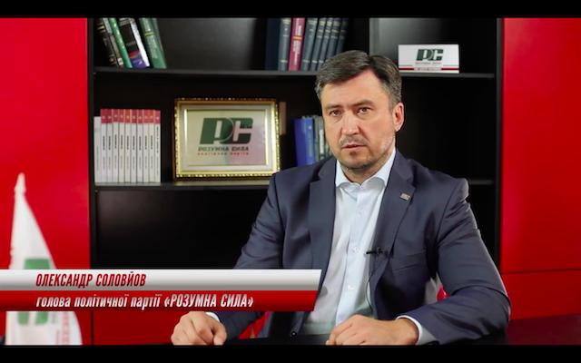 Председатель партии «Разумная сила» Александр Соловьев