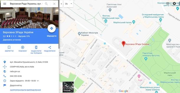 «ЗРады» больше нет: вGoogle-картах исправили опечатку вназвании парламента
