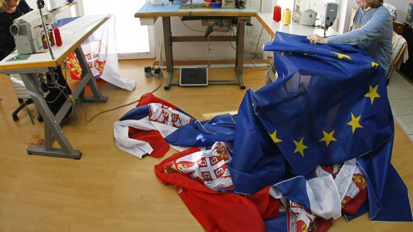 Ради членства в ЕС Сербия вынуждена будет примириться с независимостью Косово