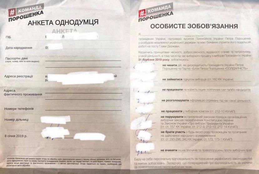 Анкеты, которые агитаторы от штаба Порошенко предлагают заполнить украинцам