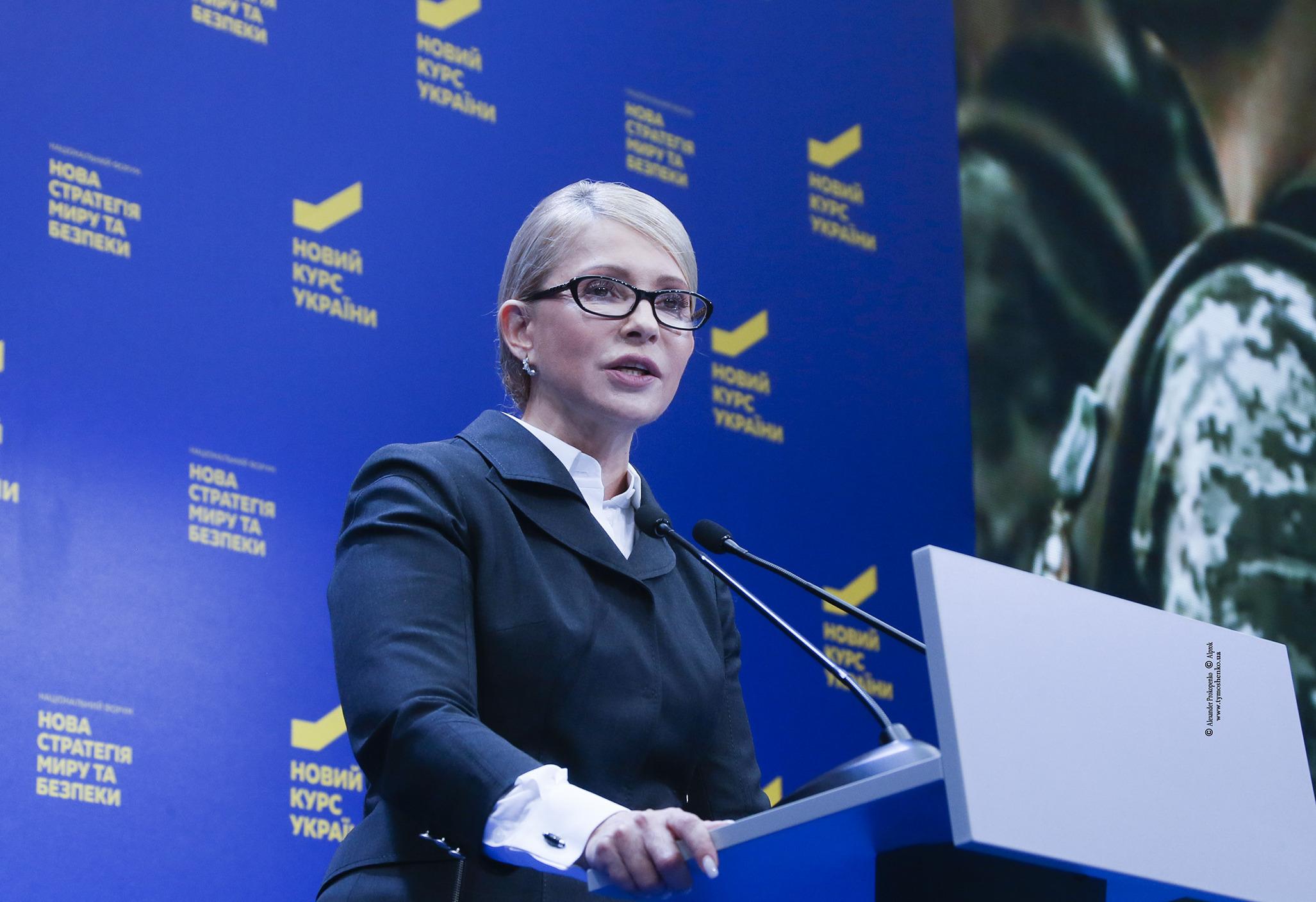 """Юлия Тимошенко настаивает, что для разрешения конфликта на Донбассе и возврата Крыма необходимо оживить и модернизировать """"Будапештский формат"""""""