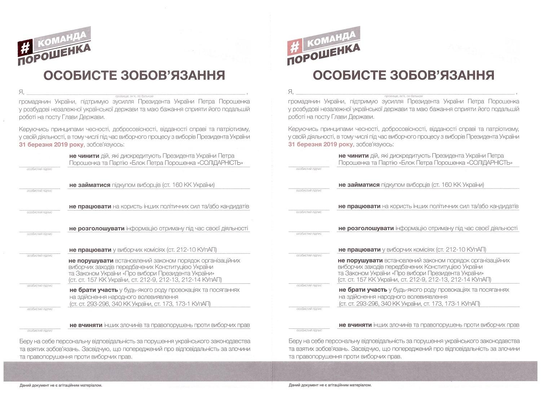 """Анкета """"однодумця"""", которые штаб Порошенко раздает своим агитаторам"""