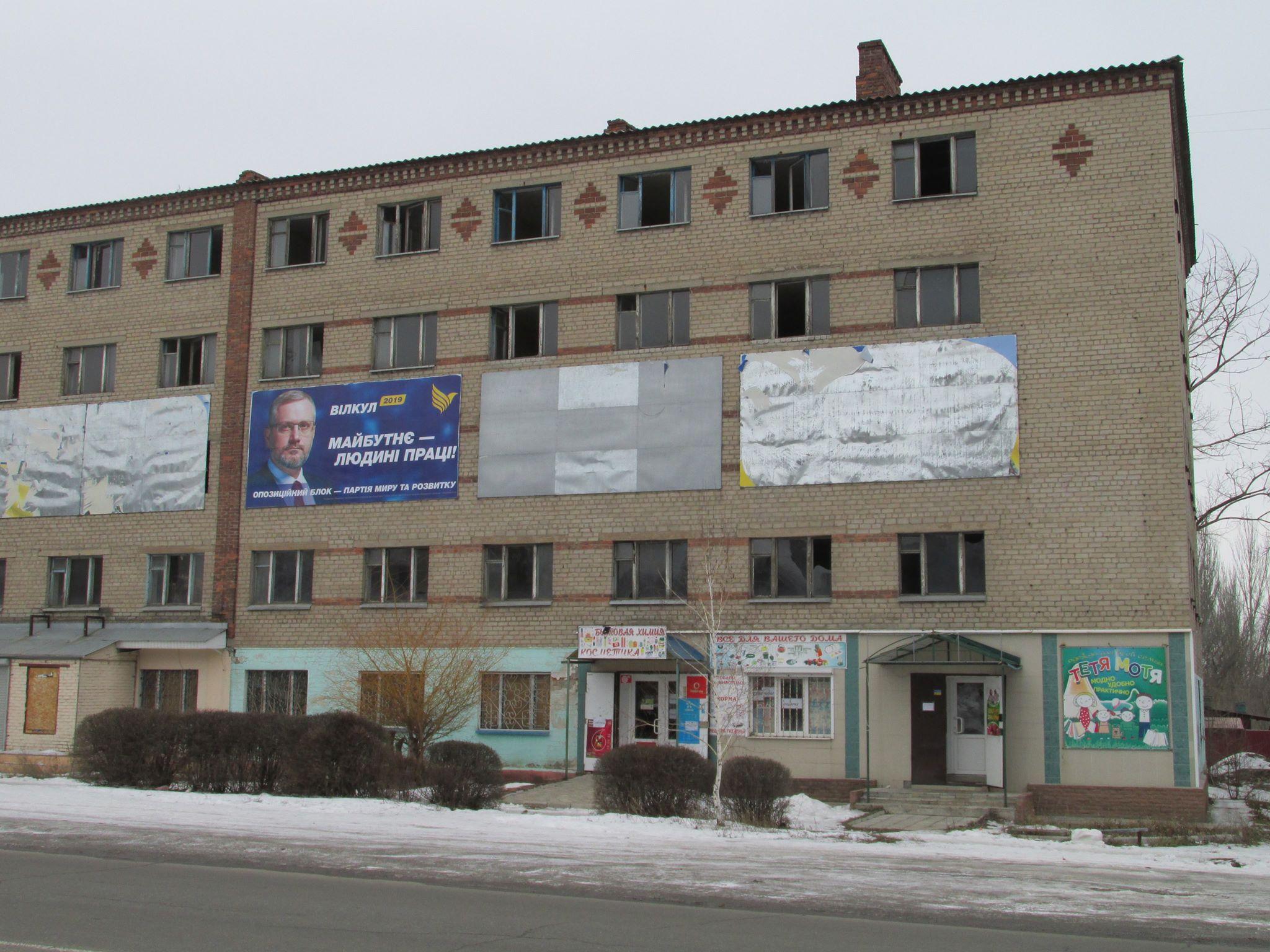 Константиновка в предверии выборов президента. Пустующи жилой дом. Только на первых этажах разместились магазинчик и аптека