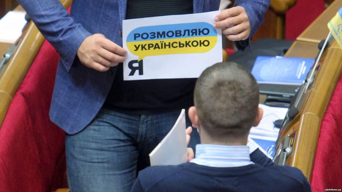 Народные депутаты обязаны будут общаться в сессионном зале исключительно на украинском языке.