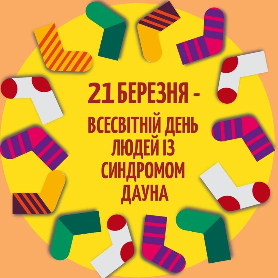 21 марта - Международный день людей с синдромом Дауна